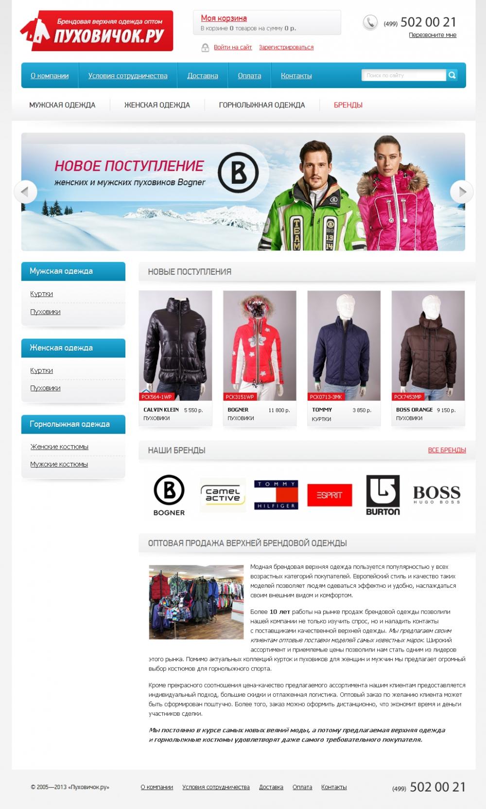Брендовая Верхняя Одежда Интернет Магазин С Доставкой