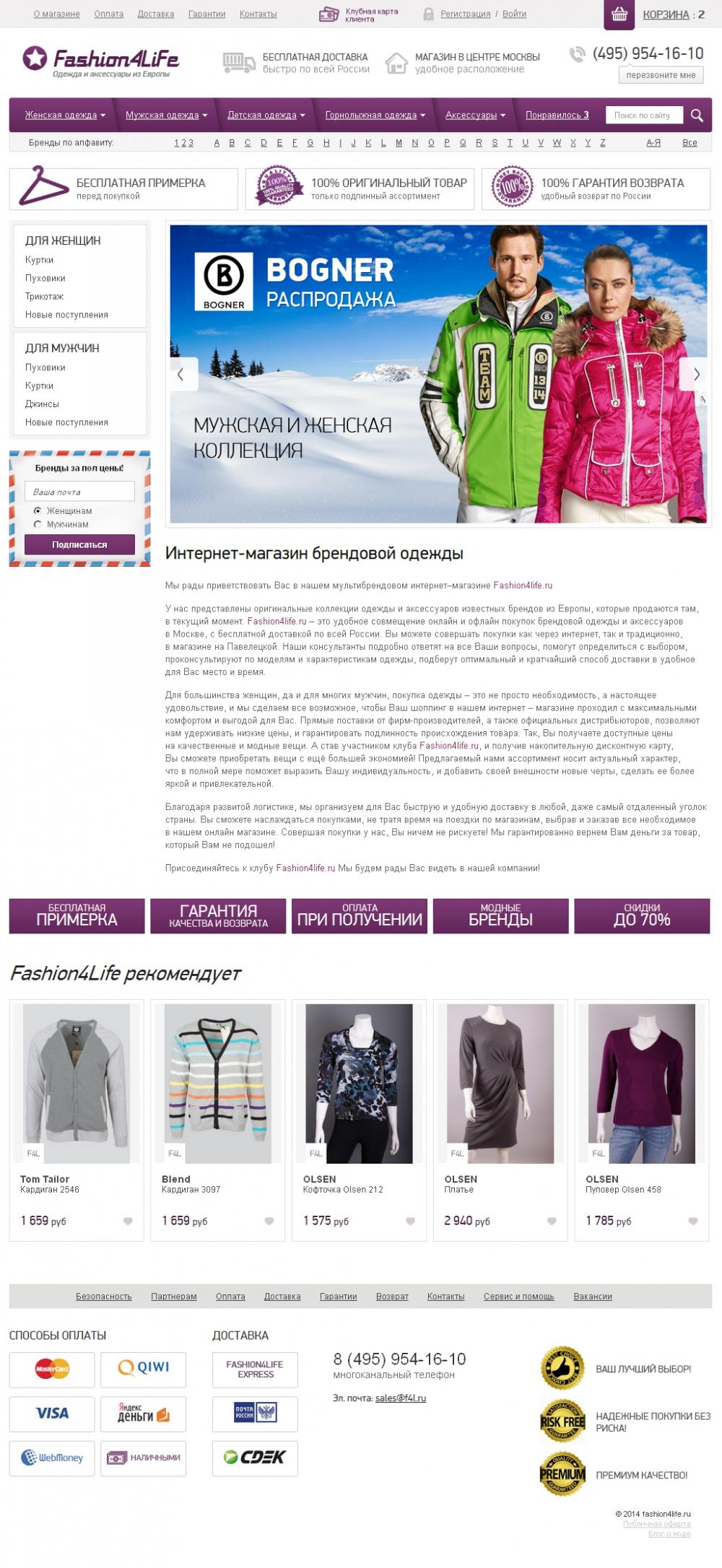 Интернет Магазин Брендовой Оригинальной Одежды Доставка
