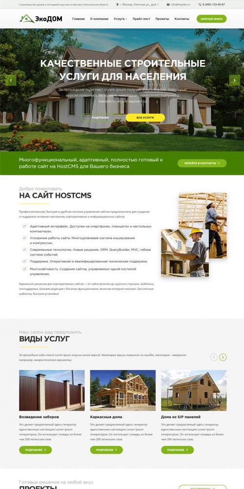 компания сфера саратов официальный сайт
